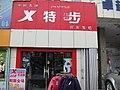 X特步 余华峰 - panoramio.jpg
