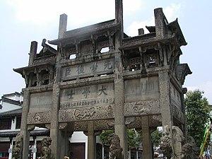 She County, Anhui - Xu Guo Gate at the Huicheng town, She County
