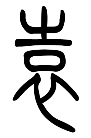 """Yuan (surname) - The character """"Yuan"""", in small seal style, adapted from the 2nd century Yuan An stele"""