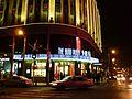 ·˙·ChinaUli2010·.· Shanghai - The Bund Plaza Hotel, Nanjing Road by night - panoramio.jpg