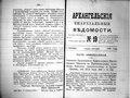 Архангельские епархиальные ведомости. 1892. №19.pdf