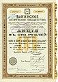 Бакинское нефтяное общество, С.-Петербург, 1913, акция в 100 руб.jpg