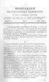 Вологодские епархиальные ведомости. 1897. №05.pdf