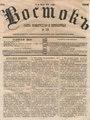 Восток 1867 №29.pdf
