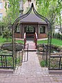 Вход в парк на территории Храма Святых Апостолов Петра и Павла у Яузских ворот - panoramio.jpg