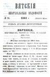 Вятские епархиальные ведомости. 1864. №24 (дух.-лит.).pdf
