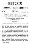 Вятские епархиальные ведомости. 1879. №16 (дух.-лит.).pdf