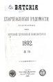 Вятские епархиальные ведомости. 1892. №19 (офиц.).pdf