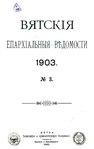 Вятские епархиальные ведомости. 1903. №03 (офиц.).pdf