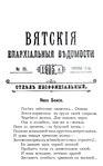 Вятские епархиальные ведомости. 1905. №19 (неофиц.).pdf