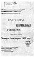 Вятские епархиальные ведомости. 1915. №08.pdf