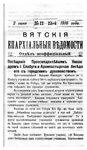 Вятские епархиальные ведомости. 1916. №22-23 (неофиц.).pdf
