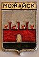 Герб Можайска на значке советсткого периода.jpg