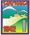 Герб посёлка Тайгинка.jpg
