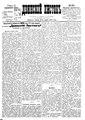 Двинский листок №094 (1901).pdf
