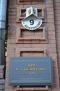 Дом В.Д. Белоусова, ул. Хохрякова,9 2.JPG