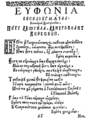 Евфоніа Веселобрмячаа – 1633.png