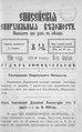 Енисейские епархиальные ведомости. 1904. №07-08.pdf