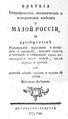 Краткия географическия, политическия и историческия известия о Малой России Рубан В.Г. 1773 -rsl0.pdf