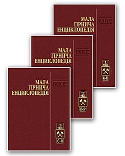 обкладинки трьох видань Малої гірничої енциклопедії