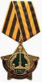 Медаль «Елец - город воинской славы».png