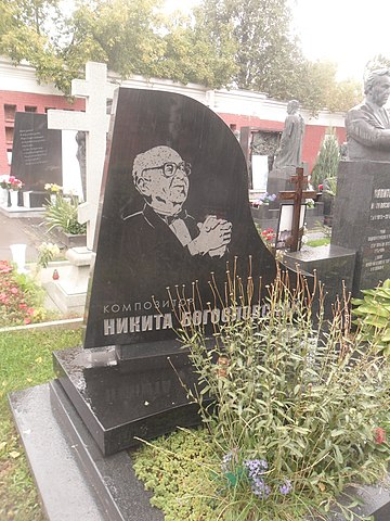 Могила Богословского на Новодевичьем кладбище Москвы.