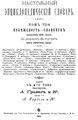 Настольный энциклопедический словарь Том 7 Побежалость-Славянск Гранат 1896.pdf