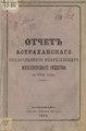 Отчет Астраханского православного епархиального миссионерского общества за 1883 год.pdf