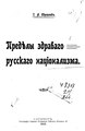 Пределы здравого русского национализма 1912.pdf