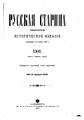 Русская старина 1906 1 3.pdf