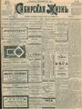 Сибирская жизнь. 1901. №176.pdf