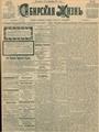 Сибирская жизнь. 1901. №197.pdf