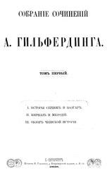 Собрание сочинений А. Гильфердинга