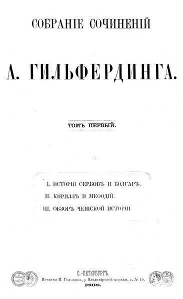 File:Собрание сочинений А. Гильфердинга. Том первый (1868).djvu