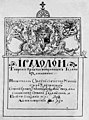 Супрасльский Ирмологион. 1596–1601 гг.jpg