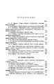 Успехи физических наук (Advances in Physical Sciences) Содержание 1921 No2.pdf
