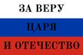 Флаг атамана Соловьева.png