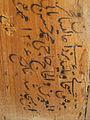 سند ساخت مسجد حسینیه در 1266 ق.JPG