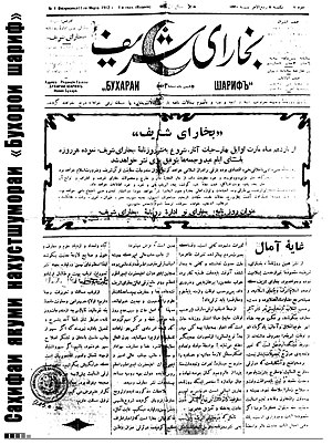 Bukharai-ye-sharif - The first Tajik newspaper Bukhara‐ye Sharif