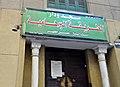 مسجد ودار الطريقة البرهامية-دسوق.JPG