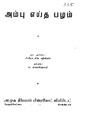 அம்பு எய்த பழம்.pdf