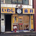 いわし歯科 (15221293707).jpg