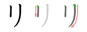 Ri (kana) - Stroke order in writing リ