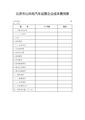 北京市公共电汽车运营企业成本费用表.pdf