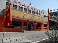 南京兴隆大街《新东方烹饪学校》 - panoramio.jpg