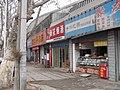 南京小行路 - panoramio (4).jpg