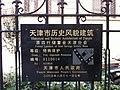 原四行储蓄会天津分会铭牌.jpg