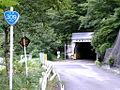 国道309号行者還トンネル.JPG