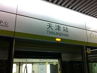 Tianjinzhan station metro station in Tianjin, China