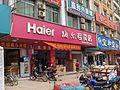 忻城 海尔专卖店 - panoramio.jpg